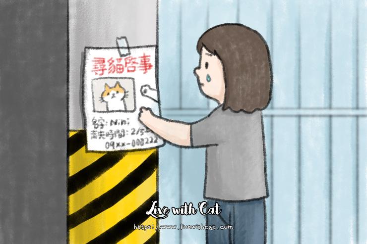 張貼尋貓啟事