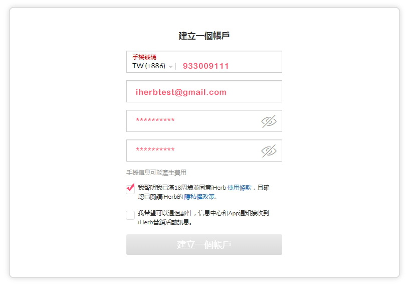 iherb註冊