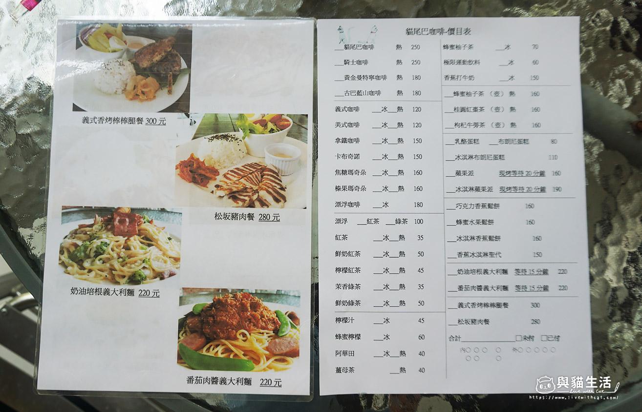 貓尾巴咖啡menu