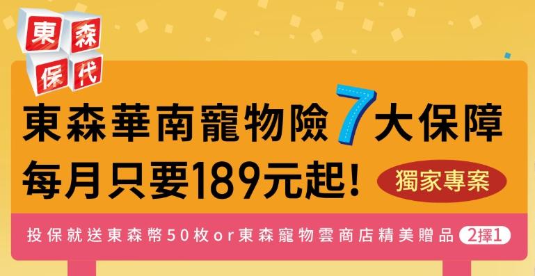 東森華南寵物險7大保障