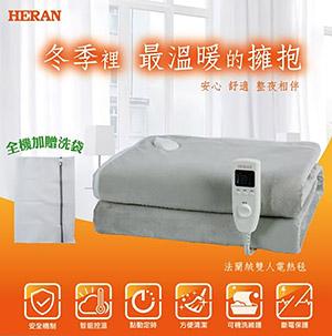 禾聯HEB-12N3法蘭絨雙人電熱毯