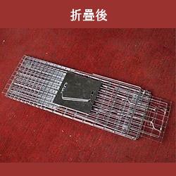 折疊式誘捕籠2