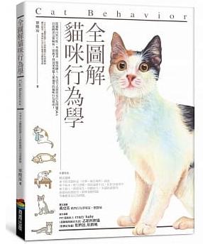 貓書推薦1