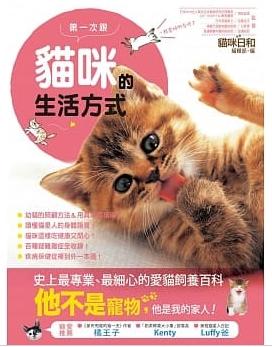 貓書推薦2