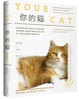 貓書推薦3