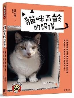 貓書推薦7