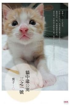 貓書推薦8