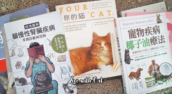 貓咪知識書單推薦
