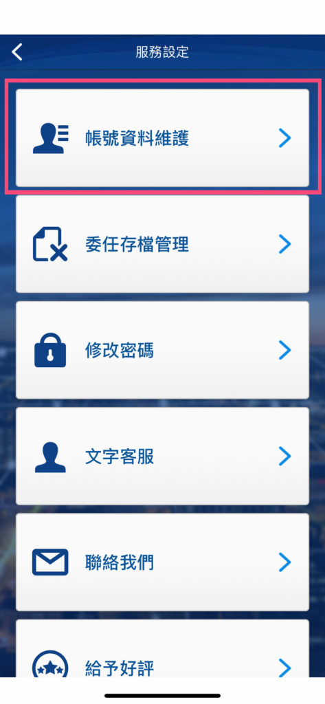 EZWAY-進入帳號資料維護