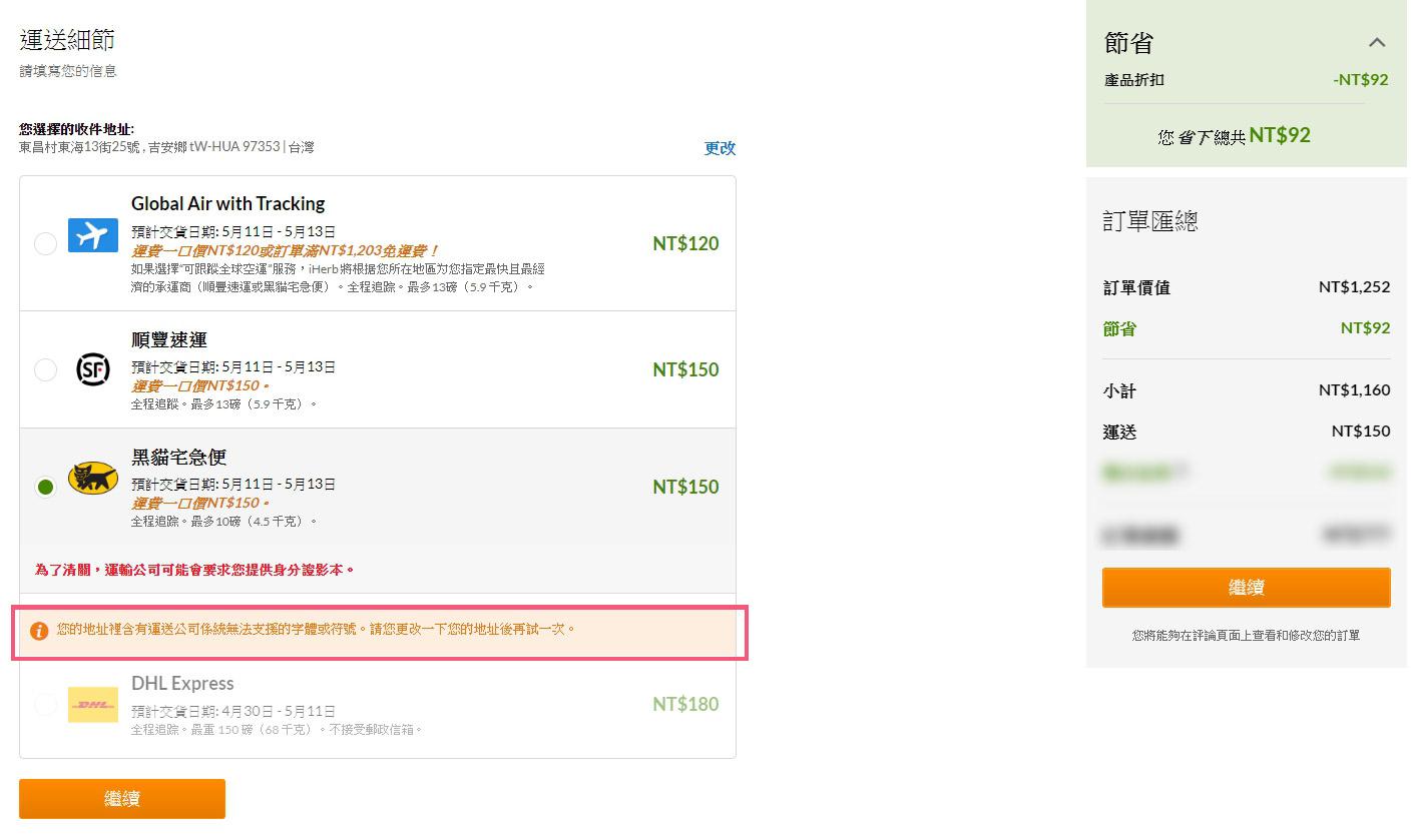 iherb購買步驟-中文地址無法選擇DHL