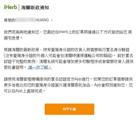 iherb購買步驟-信件通知下載APP