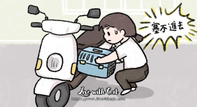 貓奴的機車選購指南