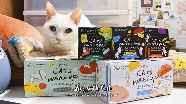 自然食 NATURAL 10 貓咪低磷無穀主食罐試吃分享